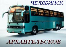 Челябинск - Архангельское
