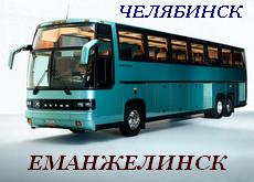 Челябинск - Еманжелинск