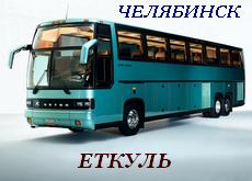 Челябинск - Еткуль