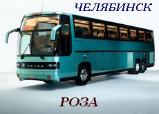 Челябинск - Роза