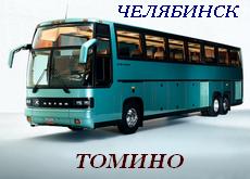 Челябинск - Томино