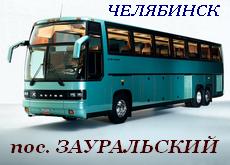 Челябинск - Зауральский