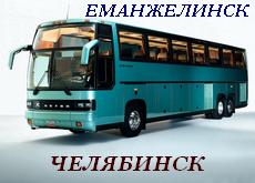 Еманжелинск - Челябинск