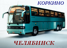 Коркино - Челябинск