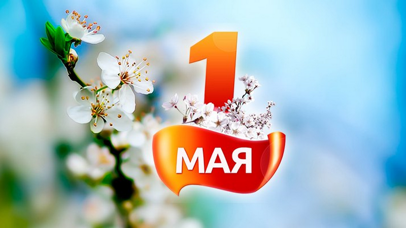 1 Мая 2017 Еманжелинск