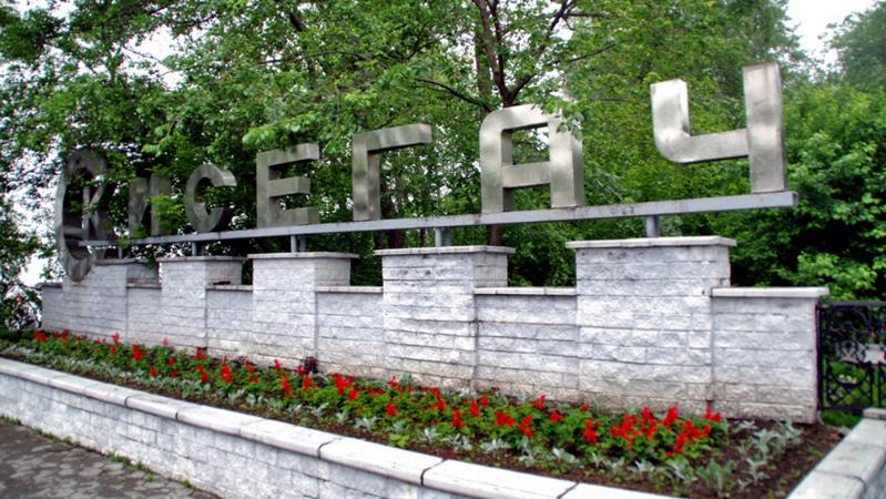 Курорт «Кисегач»