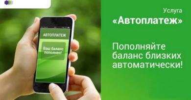 Пополнение счета с мобильного