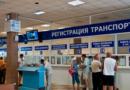МВД России ввело изменения в правила регистрации транспортных средств